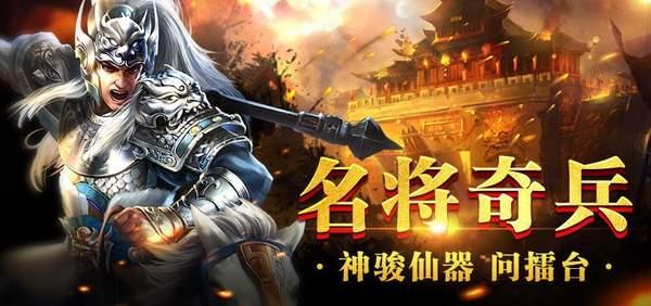龙鼎三国手游官网版