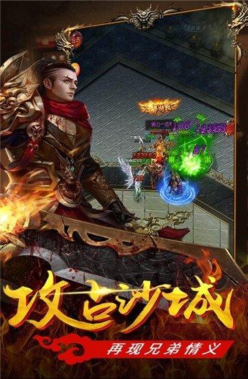 龙城战歌之热血屠龙图5