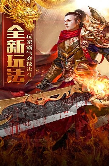 龙城战歌之热血屠龙图1
