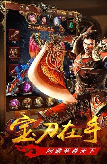 龙城战歌之热血屠龙图3