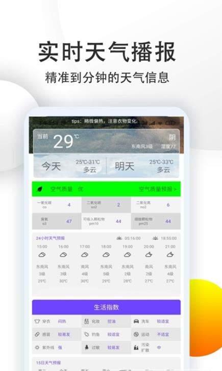 15日准点天气预报