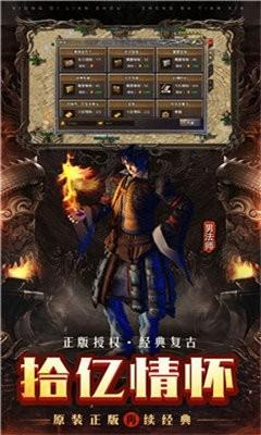 火龙王者传奇1.85手游官网版图2