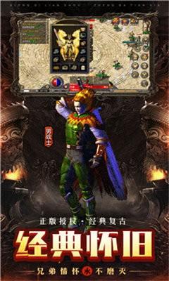 火龙王者传奇1.85手游官网版图3