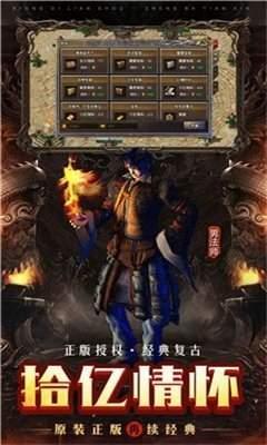 火龙王者传奇1.85手游官网版
