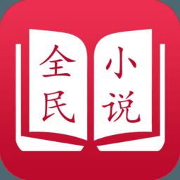 全民小说红色版