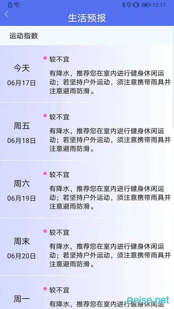 朝夕天气图3