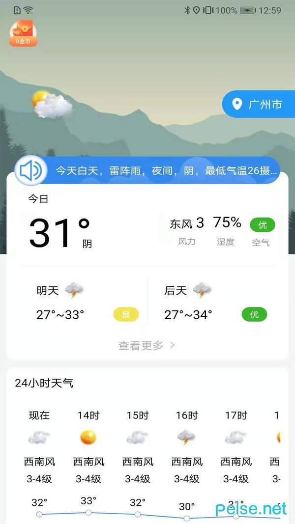 朝夕天气图1