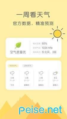 米丫天气图2