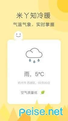 米丫天气图3