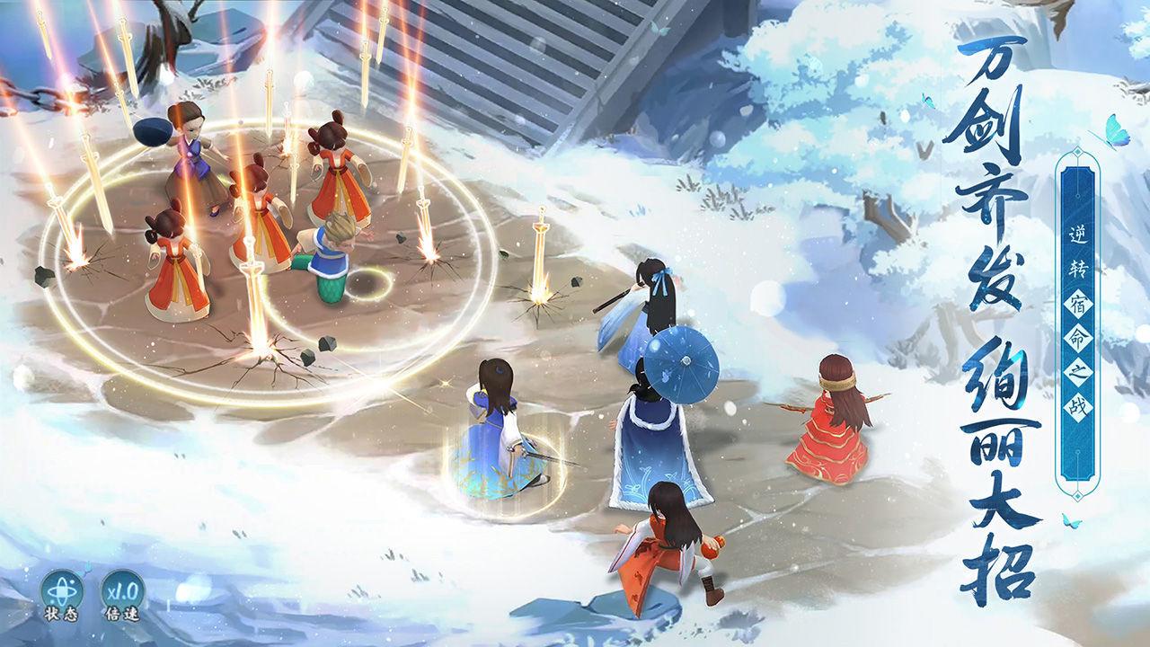 新仙剑奇侠传之挥剑问情图3