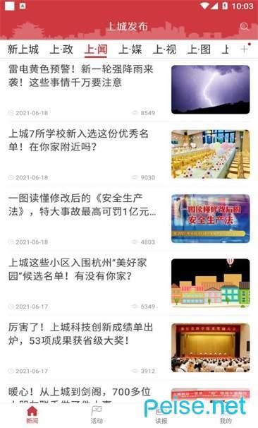 上城发布图3