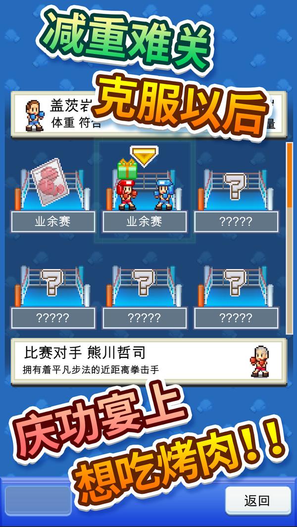 风云拳击物语1.1.8中文版图4