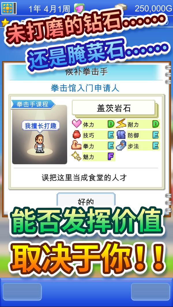 风云拳击物语1.1.8中文版图1