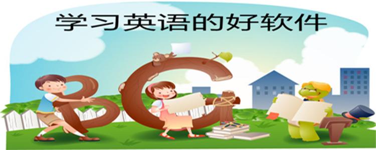 学习英语的好软件