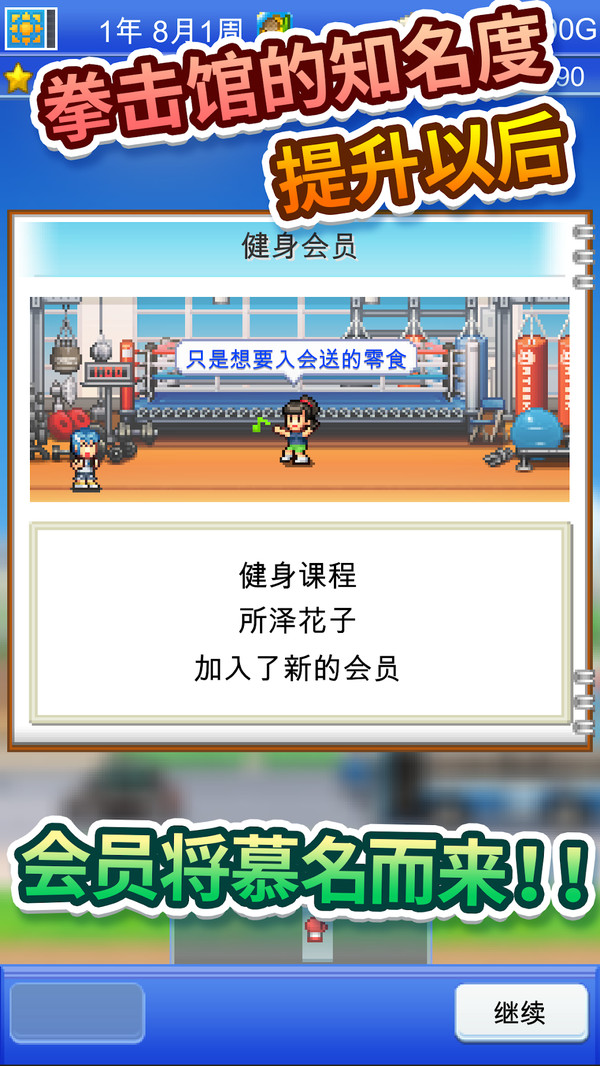 风云拳击物语1.1.8中文版图5