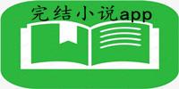 完结小说app