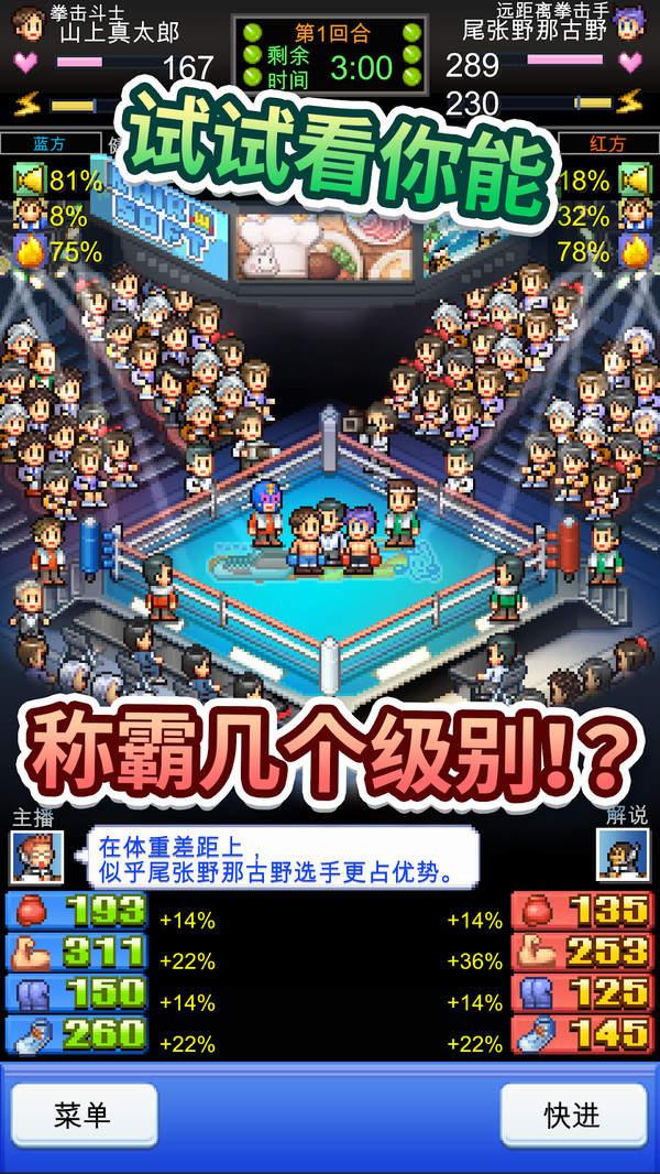 风云拳击物语1.1.8中文版