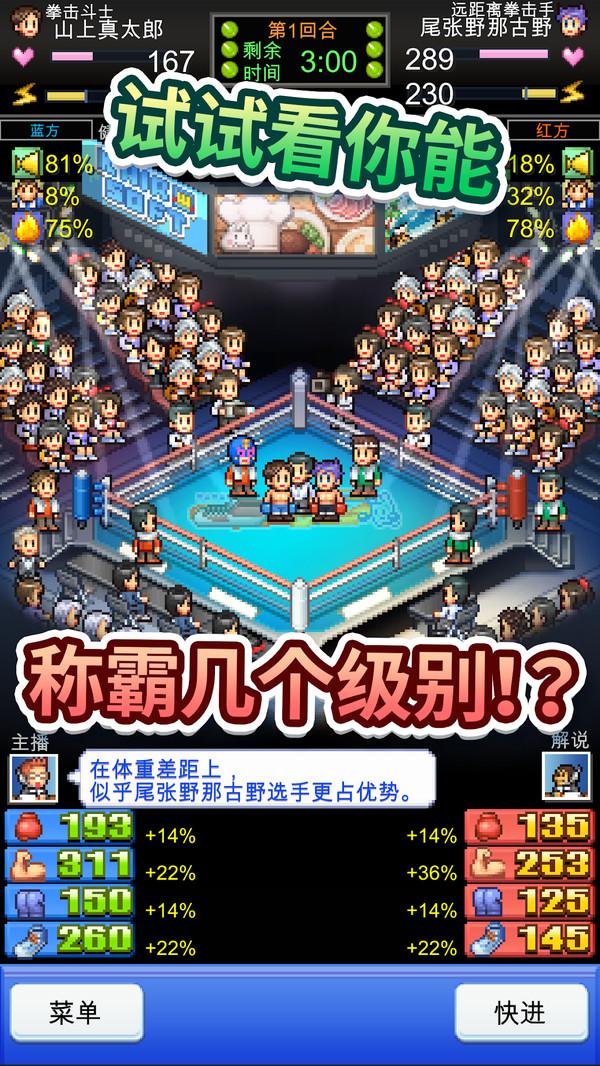 风云拳击物语1.1.8中文版图3
