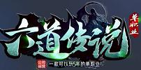 六道传说神途官网版