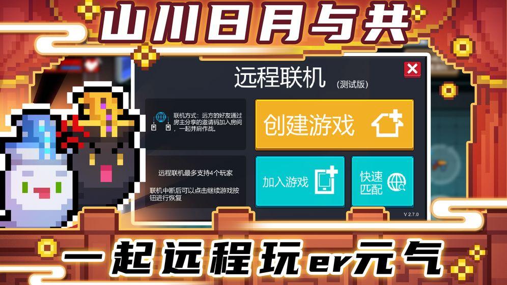 元气骑士3.1.13无邪魔极天道最新版图3