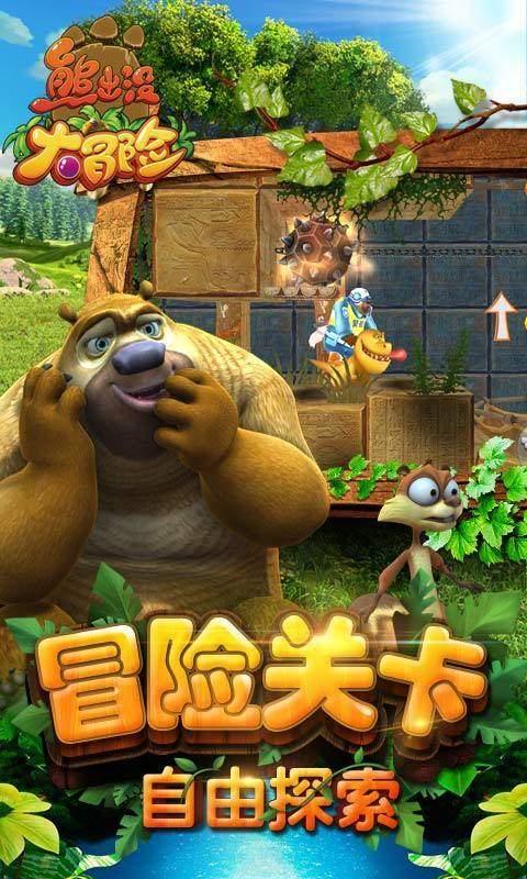熊出没大冒险官网版