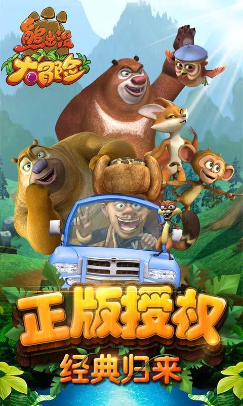 熊出没大冒险官网版图4