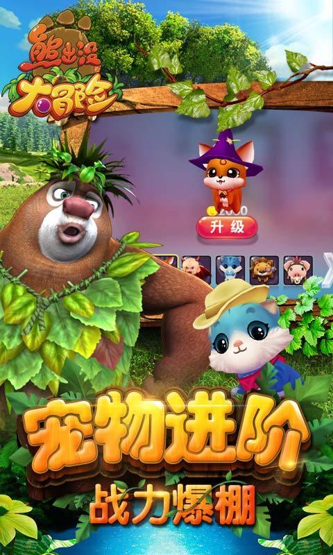 熊出没大冒险官网版图5