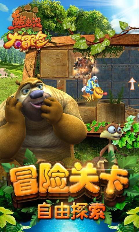 熊出没大冒险官网版图2