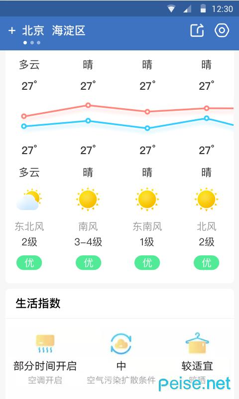 快看天气图3