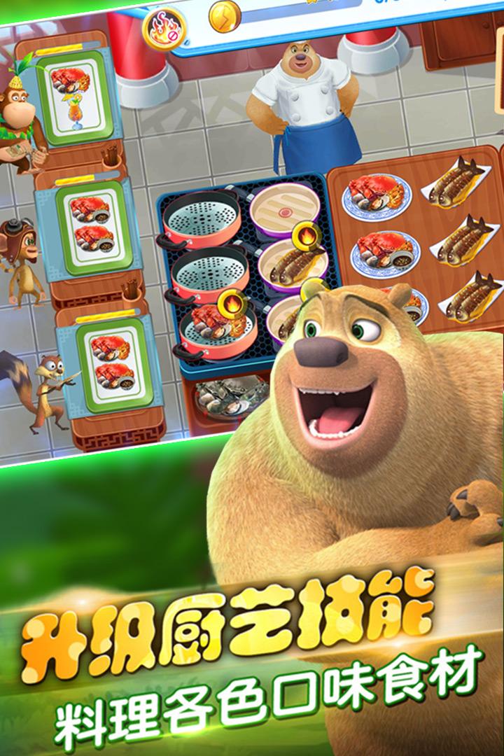 熊出没美食餐厅图3