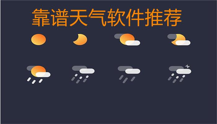 靠谱天气软件推荐