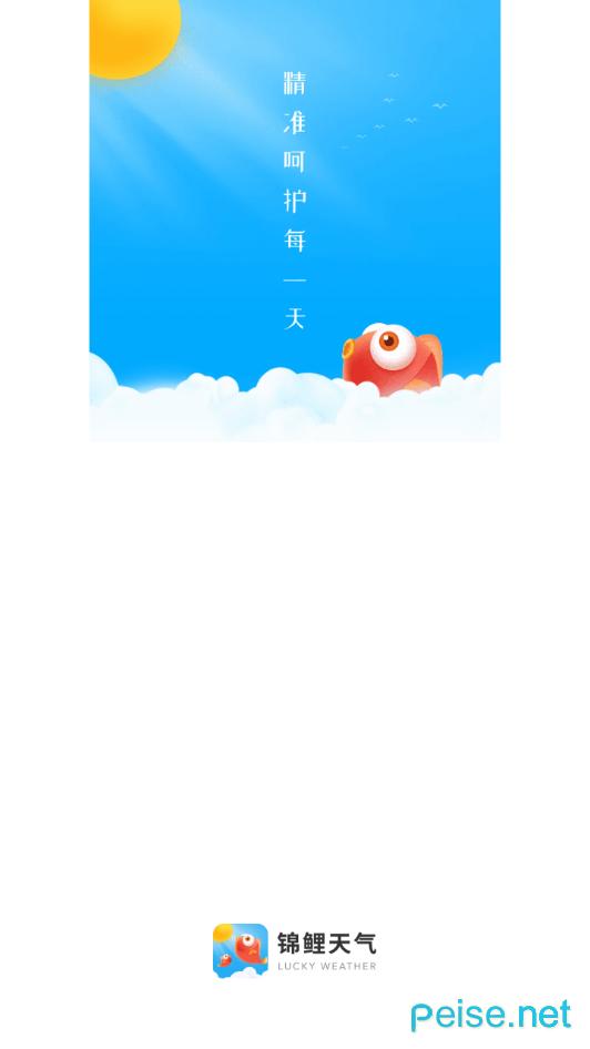 锦鲤天气图1