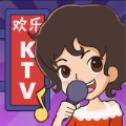 歡樂KTV