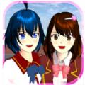 櫻花校園模擬器1.038.53最新版本