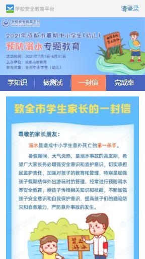 成都市中小学生(幼儿)暑期预防溺水专题图2