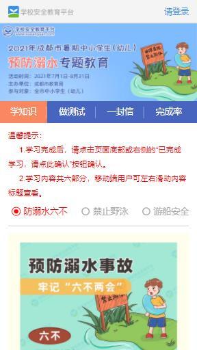成都市中小学生(幼儿)暑期预防溺水专题图4