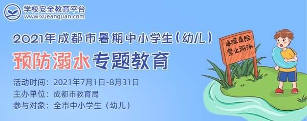 成都市中小学生(幼儿)暑期预防溺水专题