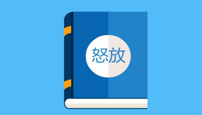 免费看怒放小说的app
