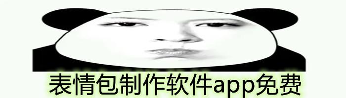表情包制作ag8亚洲国际ag8亚洲国际游戏app免费