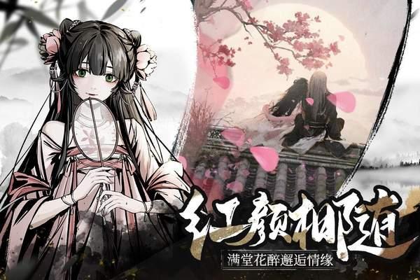 踏马江湖官网版