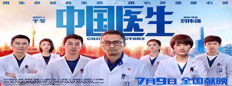 中国医生电影免费观看app
