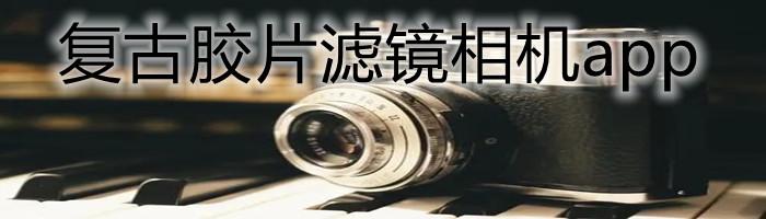 复古胶片滤镜相机app