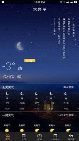 有料天气图1