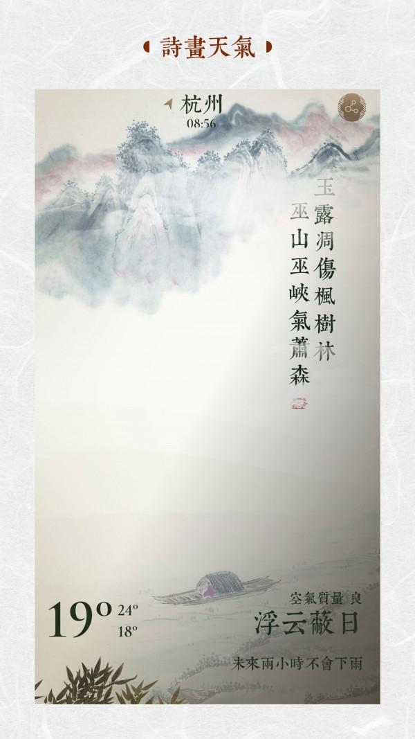 行云天气图3