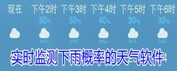 实时监测下雨概率的天气软件