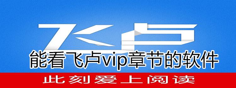 能看飞卢vip章节的软件