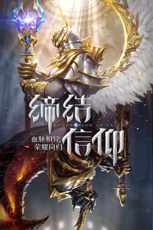 荣耀大天使bt版图4