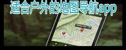 适合户外的地图导航app