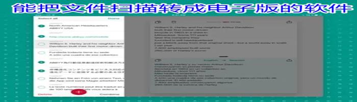 能把文件扫描转成电子版的软件