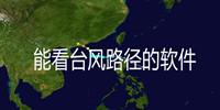 能看台风路径的软件